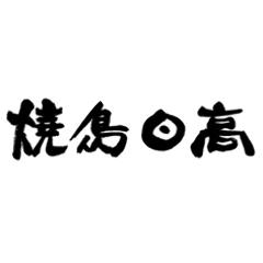 焼鳥日高 中井駅前店