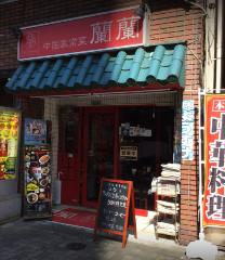 臨蘭四川麻辣火鍋館 池袋店