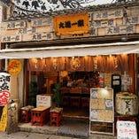 本八幡駅から徒歩1分の好立地。魚料理が食べたくなったらぜひ当店へ!