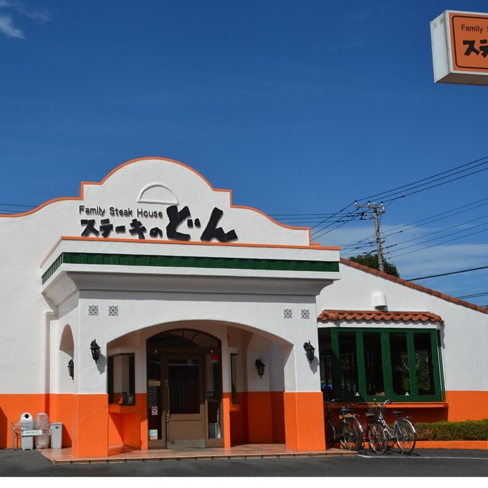 ステーキのどん城東古市店