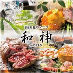 創作和食 和神 -WAZIN- 目黒イメージ