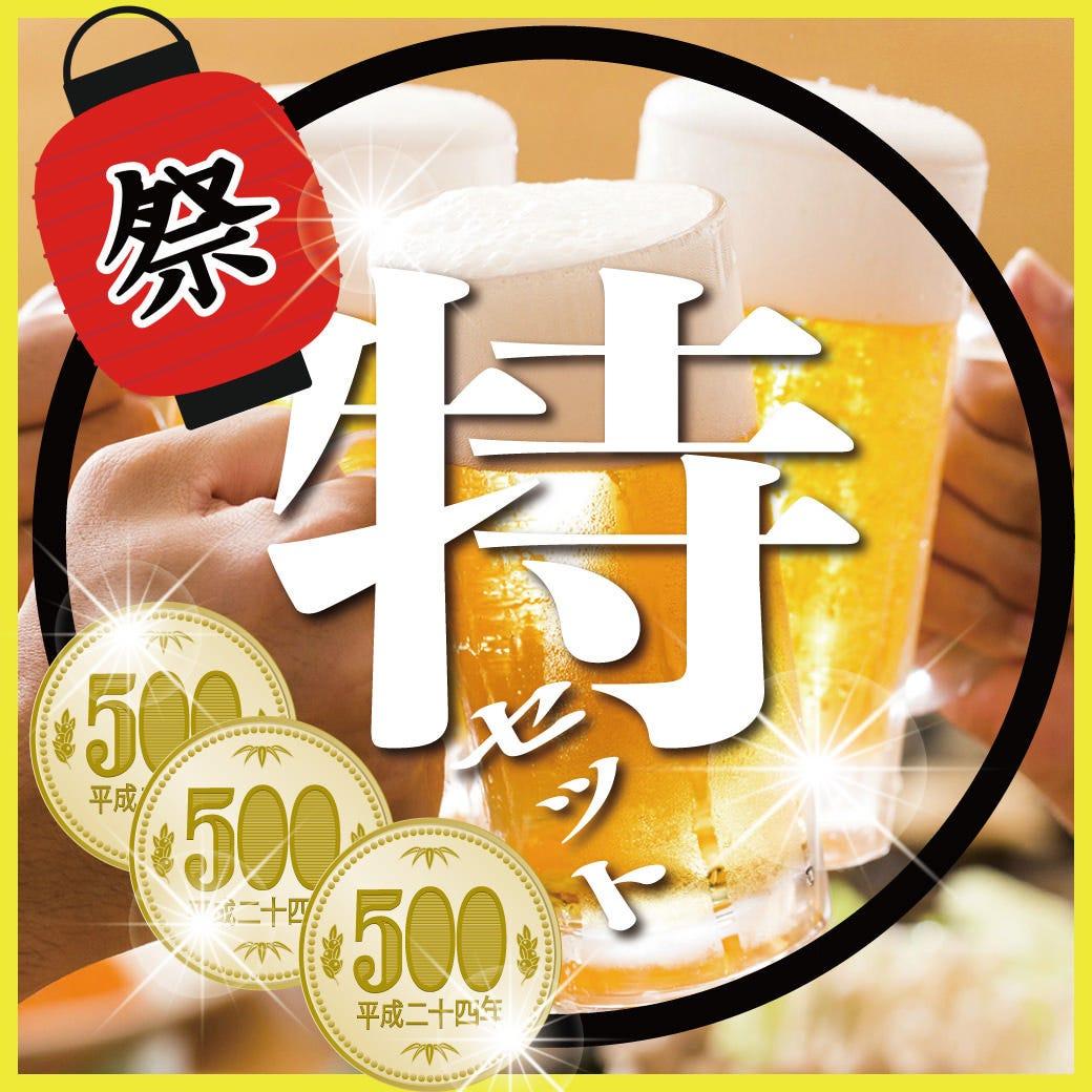 コスパ◎1500円(税別)ちょい呑みセット【お通し込】 ※+300円(税別)で60分飲み放題