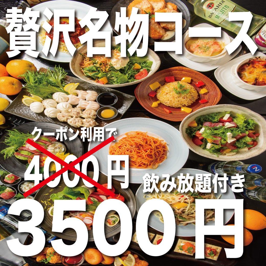 【飲み放題コミコミ】 全9品4000円クーポン利用で→3500円(税込)