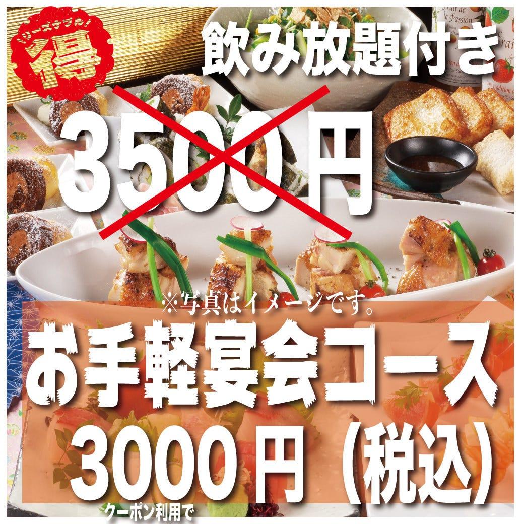 【飲み放題コミコミ】コスパ◎お手軽コース 全8品3500円クーポン利用で→3000円(税込)