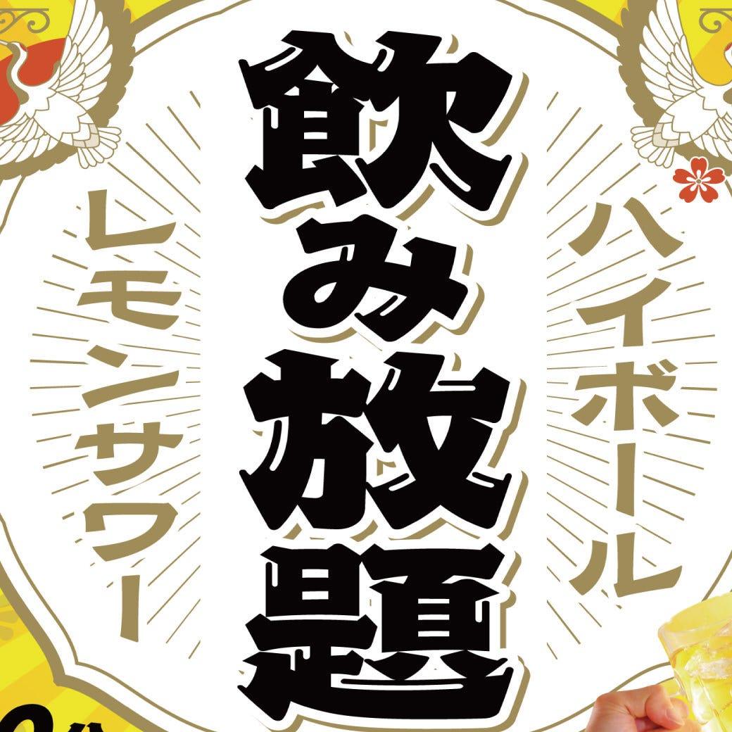 【激安】30分330円飲み放題(税込)ハイボール※レモンサワー