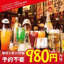 いつでも飲み放題980円(税抜)♪