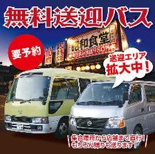 大好評!無料の送迎バスサービス!!