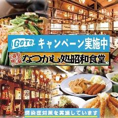 昭和食堂 白子駅前店