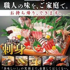 日本海庄や 金沢駅前店