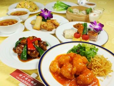 香港君悦飯店(旧:神戸君悦飯店)  コースの画像