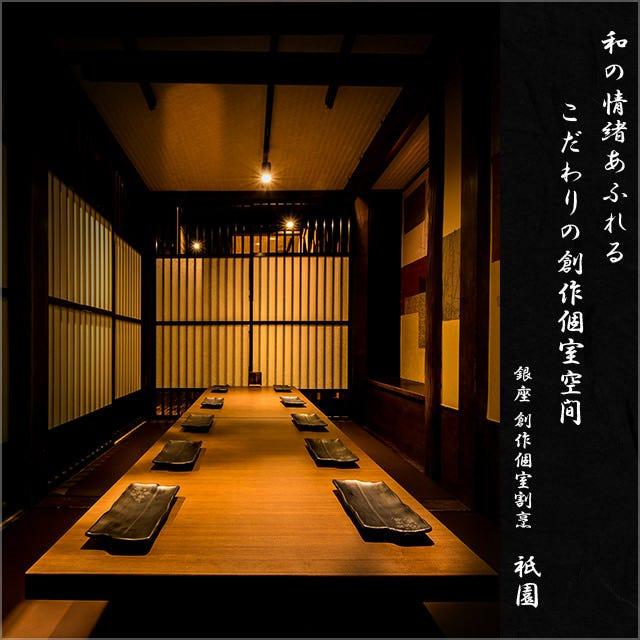 Ginza Sukiyaki Koshitsukappoh Gion