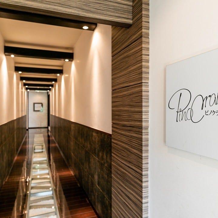 『ピノクラーレ』は『オーベルジュ湯楽』に併設されたレストラン