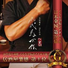 完全個室居酒屋 初代鳥万作 東京八重洲店