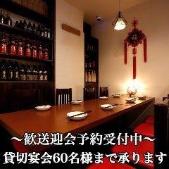 中華居酒屋 福祥餃子楼 五反田店