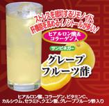 グレープフルーツ酢サワー / グレープフルーツ酢ハイボール