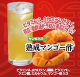 熟成マンゴー酢サワー / 熟成マンゴー酢ハイボール