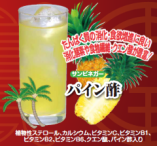 パイン酢サワー / パイン酢ハイボール