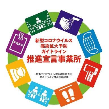 京都駅 個室居酒屋 ぎゃらりぃ栞屋  こだわりの画像