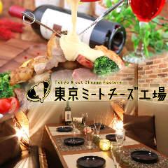 肉とチーズの個室酒場 東京ミートチーズ工場赤羽ビビオ店