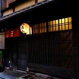 祇園らしく町家のお店です。