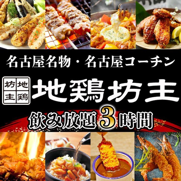 名古屋コーチン×個室居酒屋 地鶏坊主 上野店
