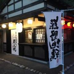 伊勢安土桃山城下街 専門店 熊野地鶏炭火焼
