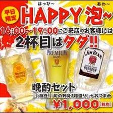 ■平日限定!『ハッピー泡』1100円
