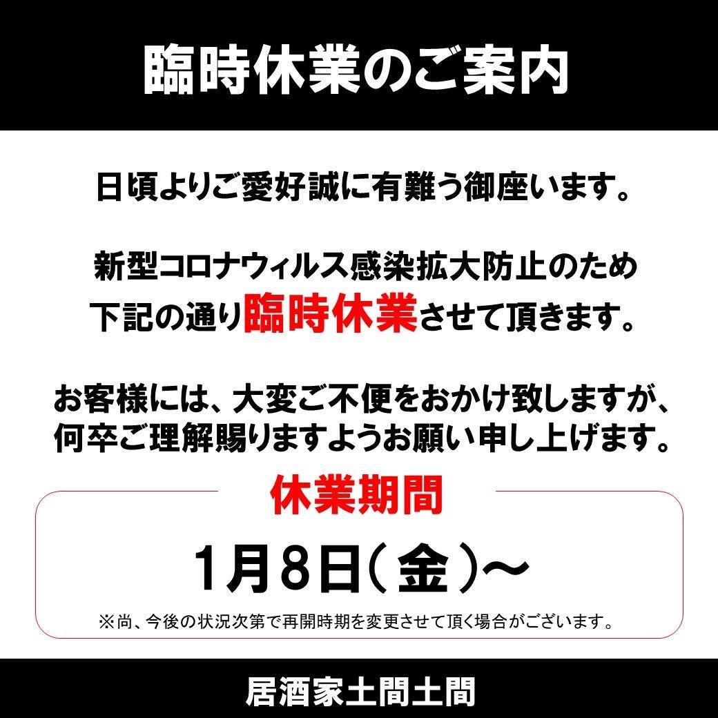 居酒屋 土間土間 蒲田店