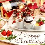 【誕生日・記念日限定】メッセージが入れられるデザートプレート贈呈♪