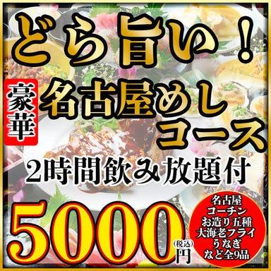 名古屋コーチン×個室居酒屋 地鶏坊主 一宮駅前店 コースの画像