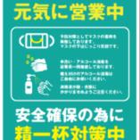 ◆新型コロナウイルスへの取り組み◆