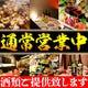 ★2980円〜6000円コースご予約で一品料理追加+飲み放題30分延長