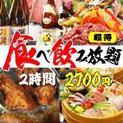 個室居酒屋 北海道知床漁場 姫路駅前店