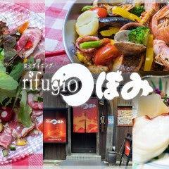 Sumibi Dining Rifugio Tsubomi