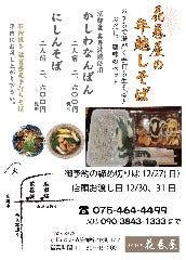 Hanamakiya
