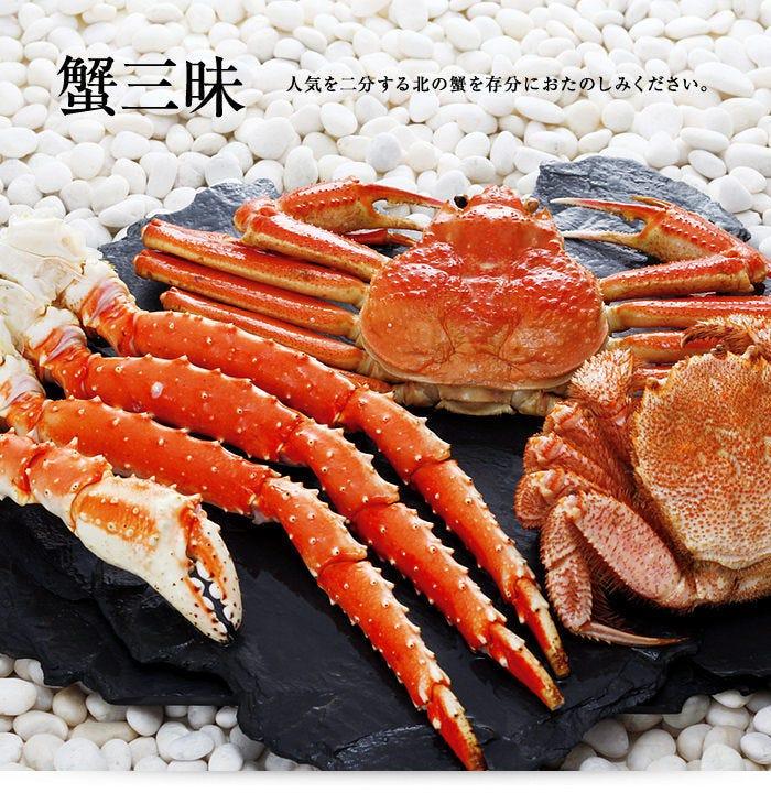 三大蟹お取り寄せ販売始まりました!