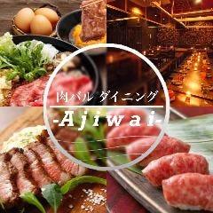 肉バル ダイニング あじわい ‐Ajiwai‐ 八丁堀店