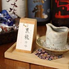 【厳選の日本酒の数々】ご提供の際には日本酒の特徴が書かれた札ととにご提供致します。