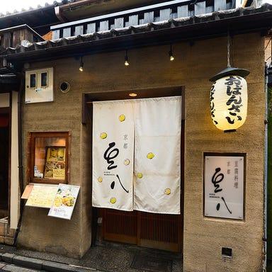 豆腐料理とおばんざい 京都 豆八 本店  こだわりの画像