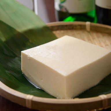 豆腐料理とおばんざい 京都 豆八 本店  メニューの画像