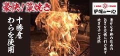 十勝藁焼 炉端の一心