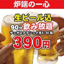 生ビール含む90分飲み放題390円!