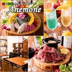 肉と野菜のイタリアンバル アネモネ