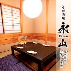 長野駅前 和食個室 永山 ~EIZAN~