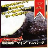 肉質も旨さも最高級!A5黒毛和牛ツインハンバーグ×チーズ・ブラックペッパー