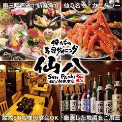 俺たちの寿司ダイニング 仙八 朝市本店