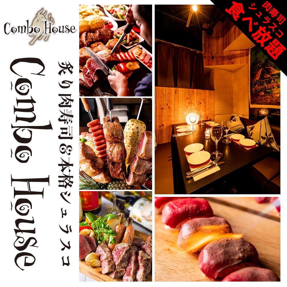 本格シュラスコ&肉炙り寿司 コンボハウス 新宿東口店