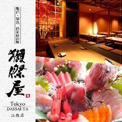 個室居酒屋 和食郷土料理 玄屋‐GENYA‐ 江坂駅前店