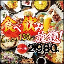 食べ飲み放題破格の2980円!!