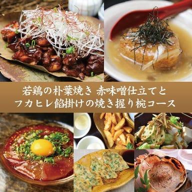 KICHIRI 新宿 コースの画像